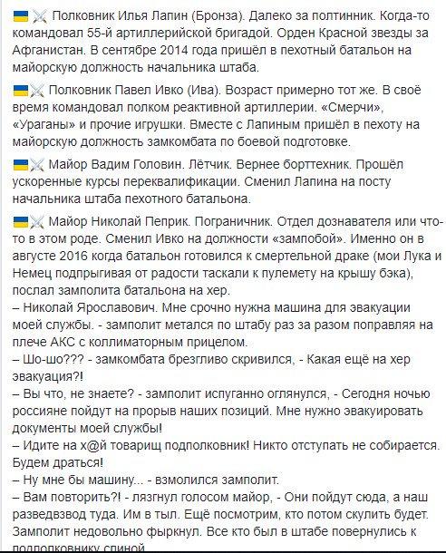 """Гриценко про те, чому не пішов на фронт у 2014 році: """"Просто повести людей, щоб вони загинули, - це, я вважаю, безвідповідально"""" - Цензор.НЕТ 1577"""
