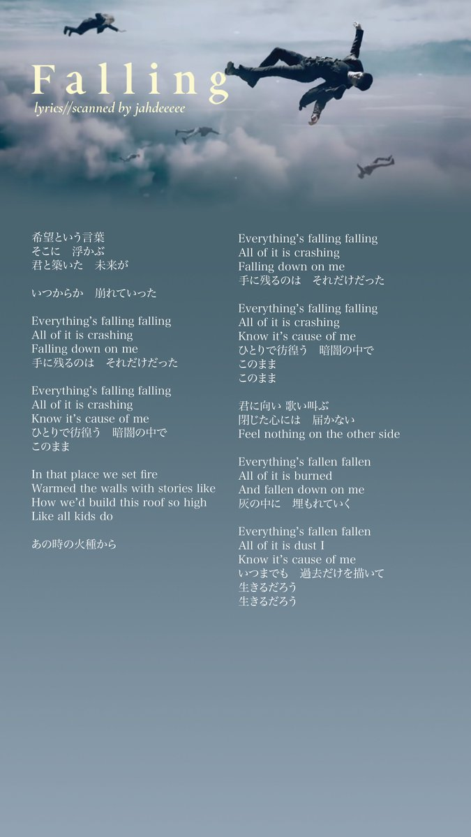 song lyrics falling falling falling