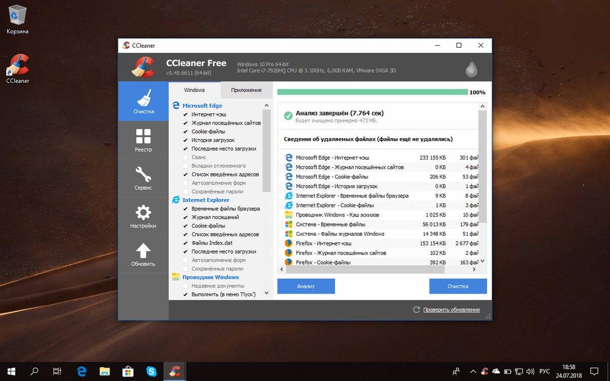 ccleaner для версии windows 10