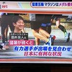 猛暑が続くと?オリンピックで有力選手が出場を見合わせ日本に有利な状況になるかも!