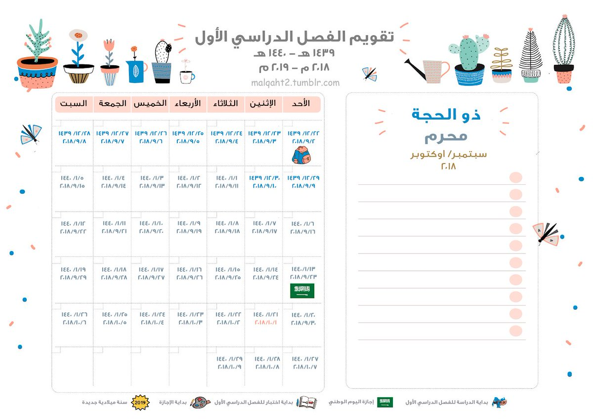 Hashtag تقويم دراسي Sur Twitter