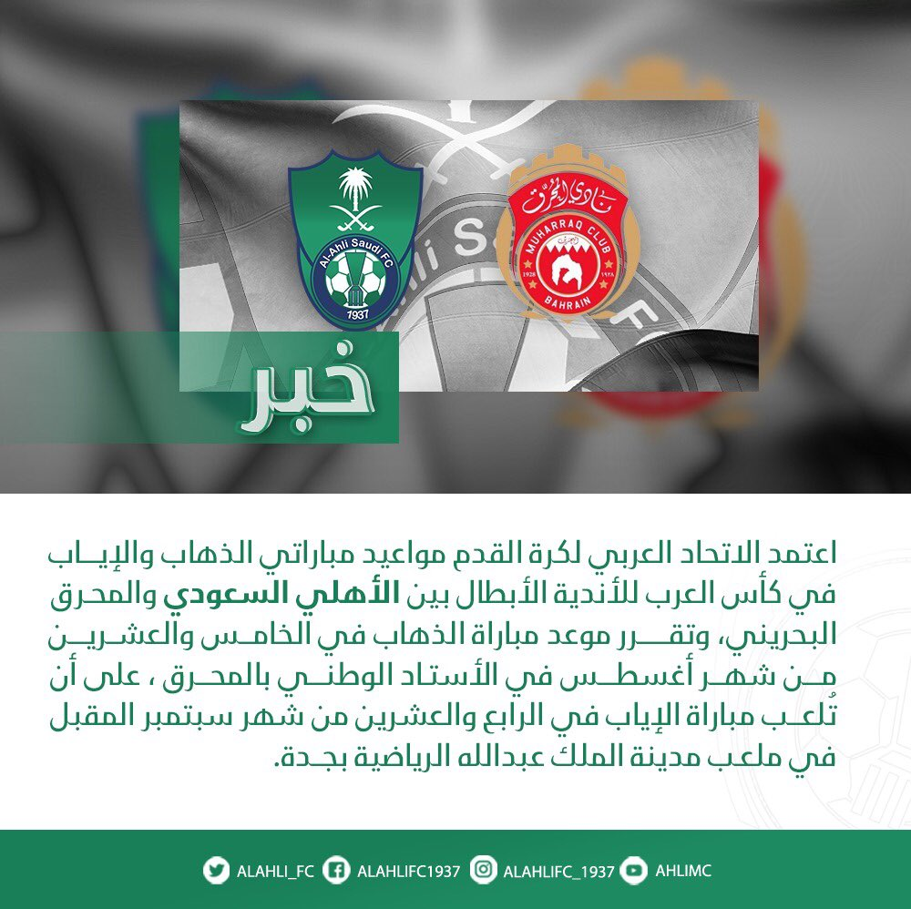 البطولة العربية l موعد مباريات الأهلي والزمالك والاتحاد والإسماعيلى فى دور الـ 32 الذهاب والإياب