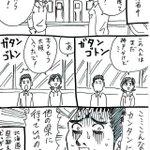 北海道民が他の県で戸惑う瞬間は?簡単に県越え出来てしまうことかも!