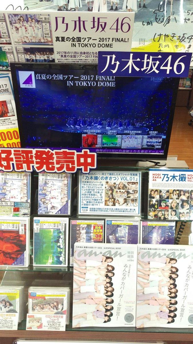 anan特別編集 乃木坂46 真夏の全国ツアー2018 公式SPECIAL BOOKに関する画像6