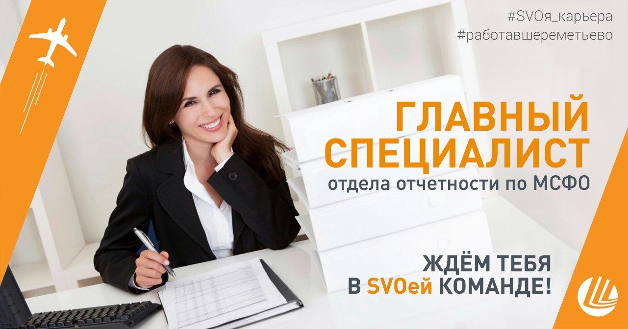 Вакансии главного бухгалтера в культуре города москвы личное дело шаблон
