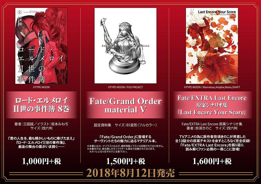 Fate/Grand Order material Vに関する画像5