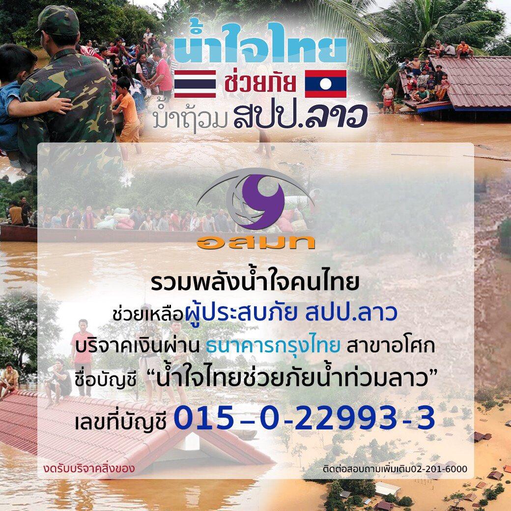 ไทยลาวพี่น้องกัน จะเห็นน้ำใจกันก็ยามยาก มาร่วมกันช่วยเหลือพี่น้องชาวลาวที่ประสบภัย อย่าให้แพ้นานาชาติที่มาช่วยหมูป่านะ #สปปลาว  #น้ำใจไทยช่วยผู้ประสบภัยน้ำท่วมสปปลาว @TNAMCOT