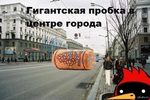 Днем, смешные картинки пробки на дорогах