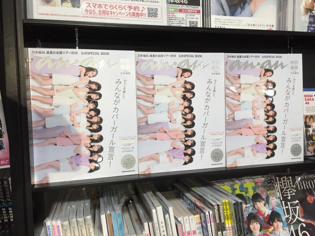 anan特別編集 乃木坂46 真夏の全国ツアー2018 公式SPECIAL BOOKに関する画像11