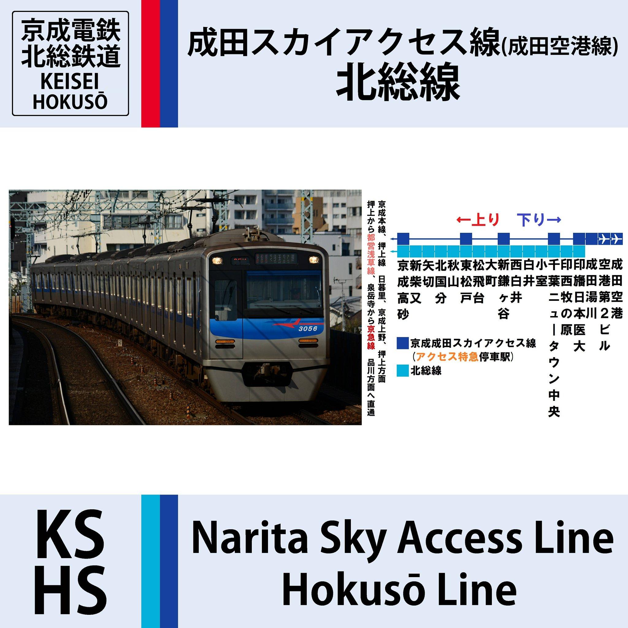 画像 : □京成成田スカイアクセス線、北総...