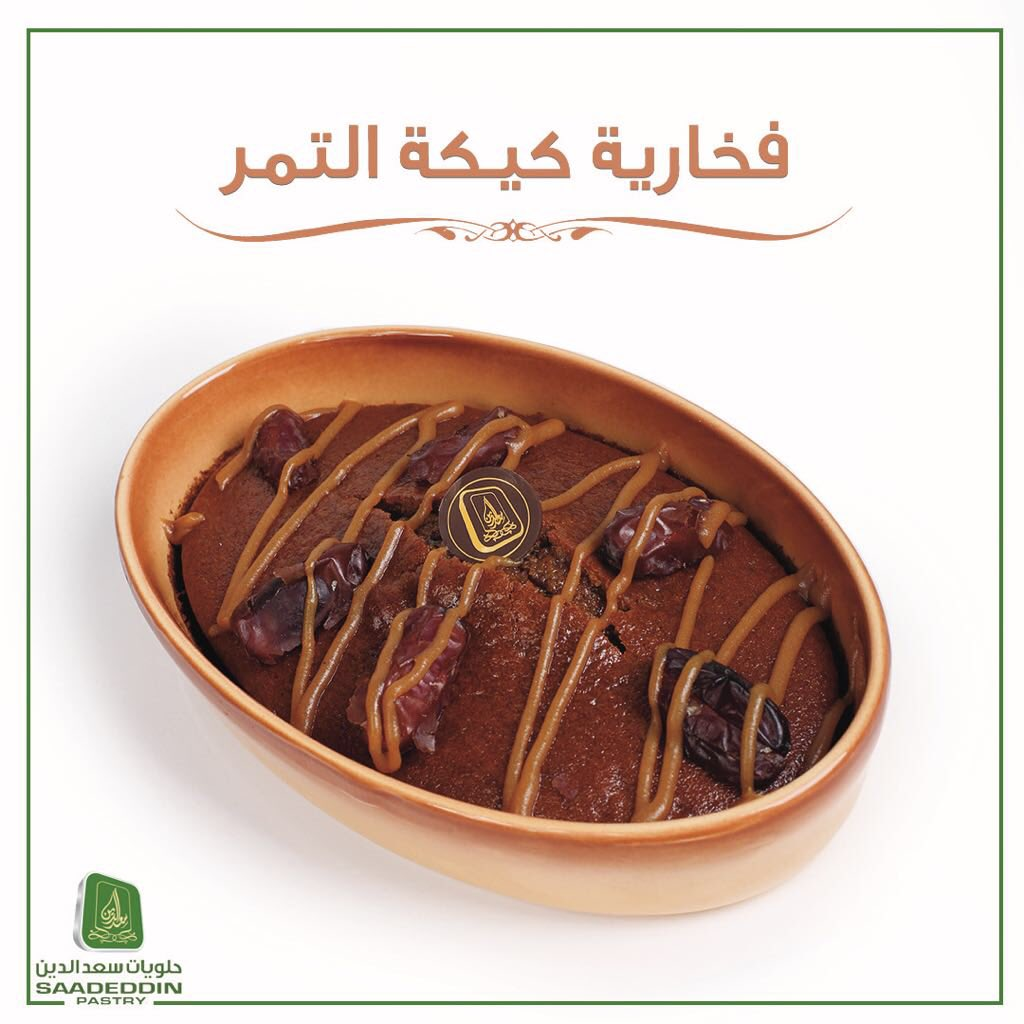 Saadeddinpastry حلويات سعدالدين On Twitter تفضل