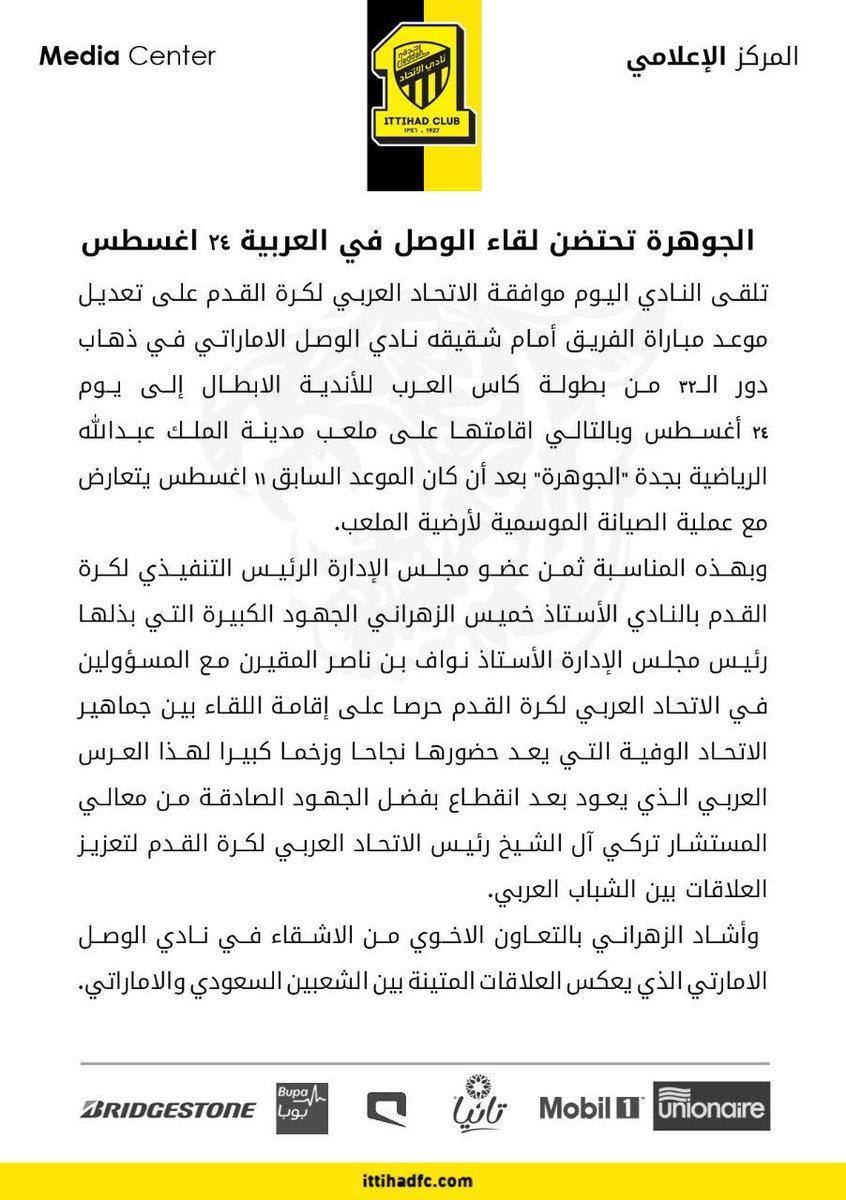 المركز الإعلامي📝 الجوهرة تحتضن لقاء الوصل في العربية 24 أغسطس  #كاس_العرب_للاندية