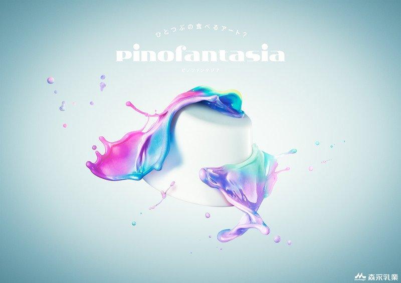 【昨日の人気記事】自分だけのカラフルなピノを作れる! 体験型イベント「ピノファンタジア」が8月7日スタート