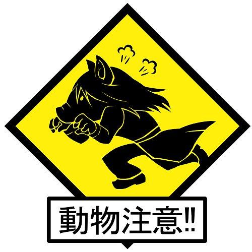 動物注意!