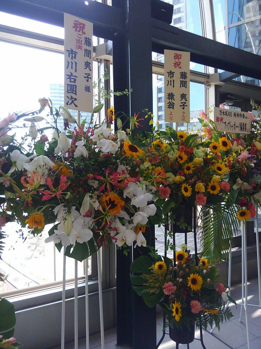 本日はこちら! 萩尾先生からの祝花もありましたよ!