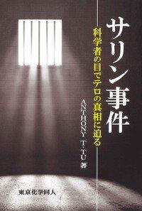 Anthony Tu先生のこちらの本のお問合わせも増えております。在庫はございますので、書店様あるいは東京化学同人へご注文下さい。