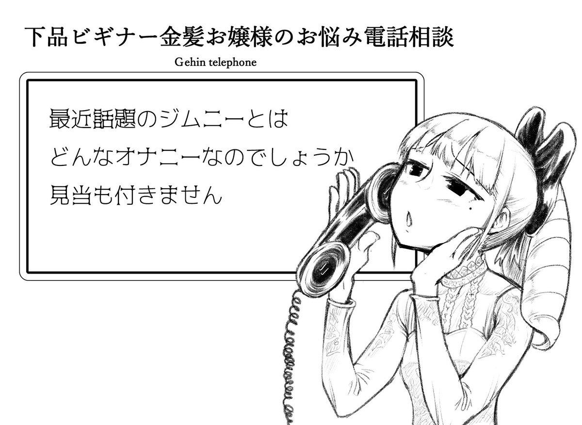 というわけでジムニーと聞いて誰かの心の中に棲む下品ビギナーの金髪お嬢様が困り声で電話を掛けてくるんだ