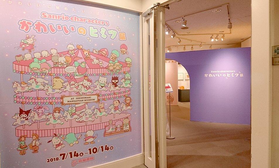 本日7月14日(土)より「サンリオキャラクターズ かわいいのヒミツ展」がスタートしました!貴重な原画とグッズを600点以上展示しています。会期は10月14日(日)まで☆
