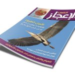 Image for the Tweet beginning: يسر الهيئة العالمية للكتاب والسنة