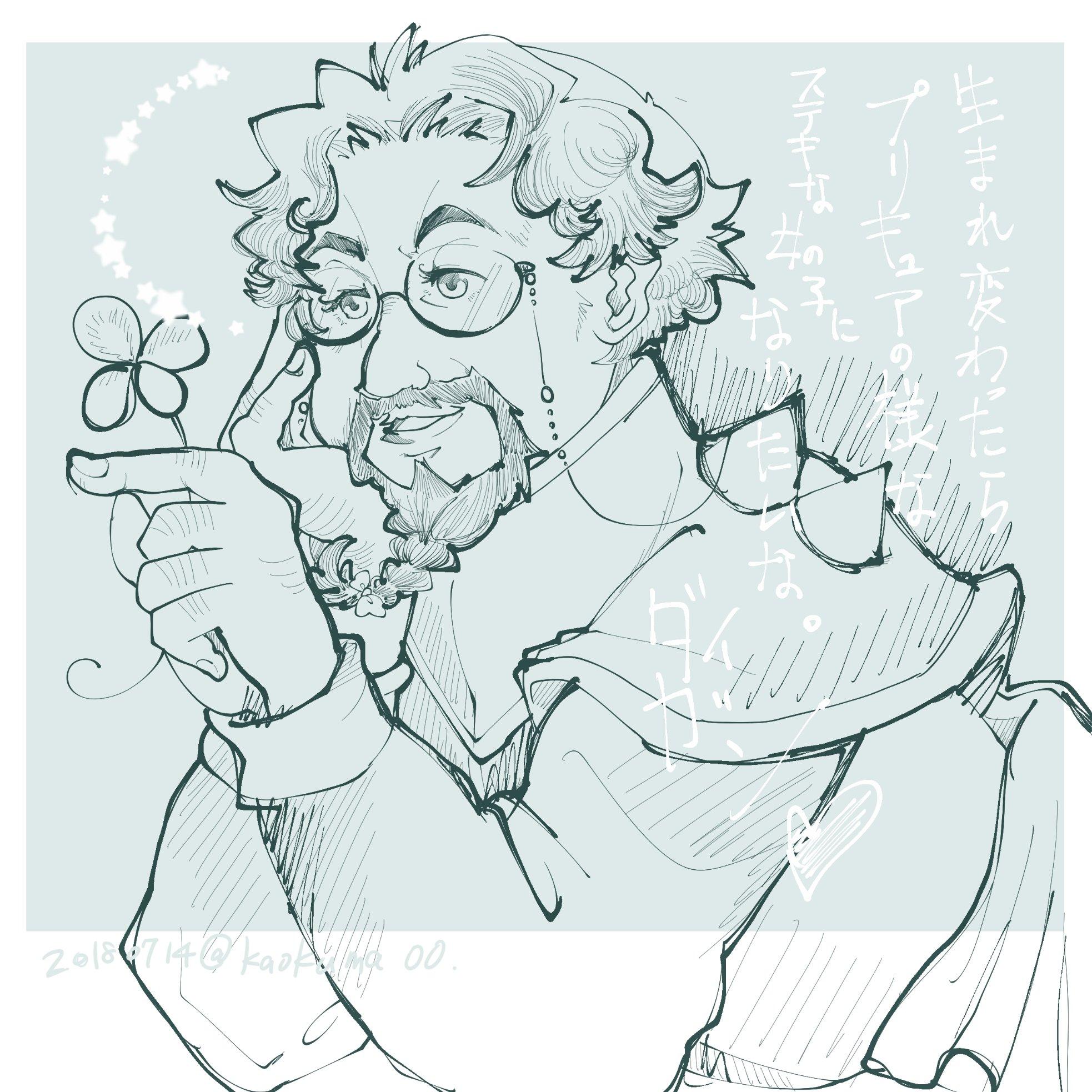 かおくま13 (@kaokuma00)さんのイラスト