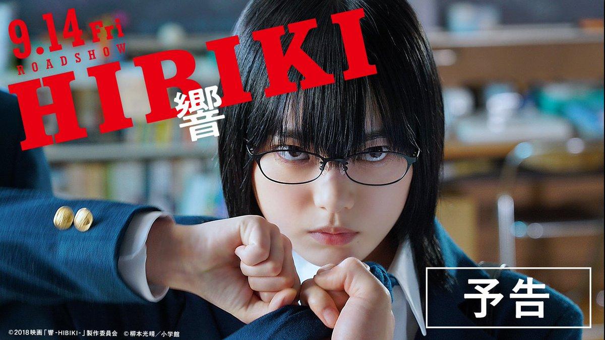 映画『#響 -HIBIKI-』の予告動画を初公開🎦 #映画響 #平手友梨奈 #気になったらRT #北川景子 #小栗旬