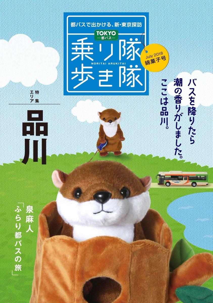 【お知らせ】 都バス沿線ガイド「乗り隊歩き隊」綿菓子号が本日発行となりました!今回は品川を特集しています。この夏は都バスで品川探索をお楽しみください!