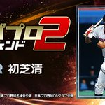 Image for the Tweet beginning: 『初芝清』とか、レジェンドが主役のプロ野球ゲーム! 一緒にプレイしよ!⇒