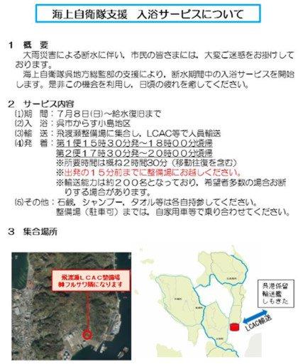 【呉地方総監部からお知らせ】 本日も、江田島地区の入浴支援を行います。
