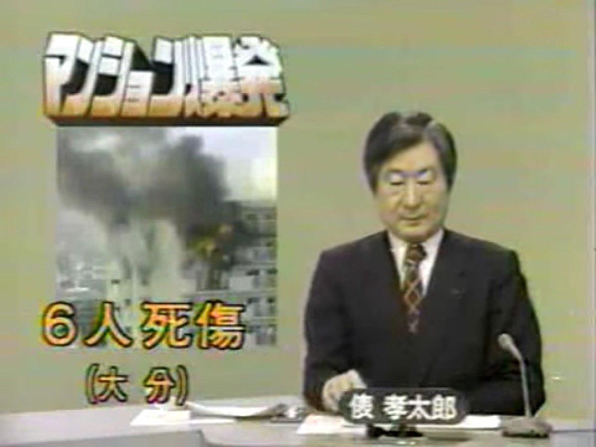 1984年のニュース、とにかく文字がいい