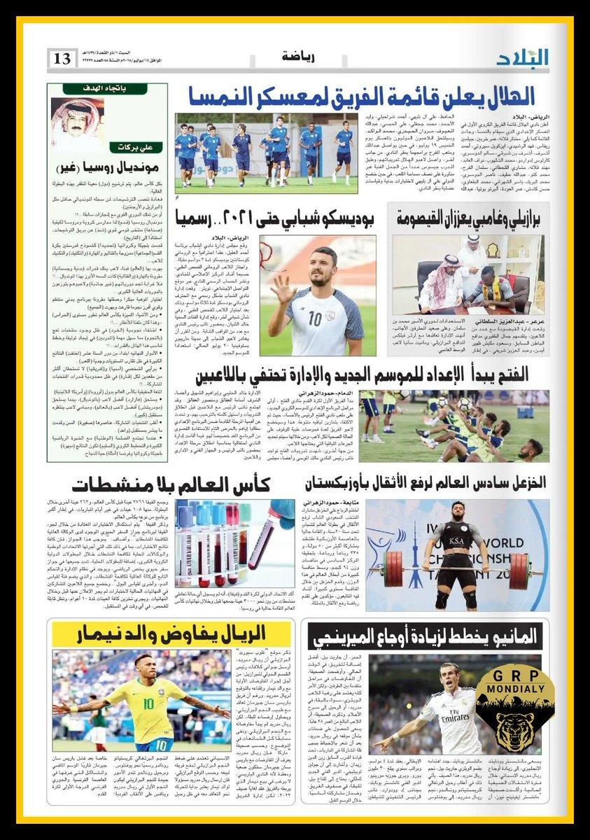 أخبار الاتحاد في الصحف السبت 1/ 11/ 1439 هـ