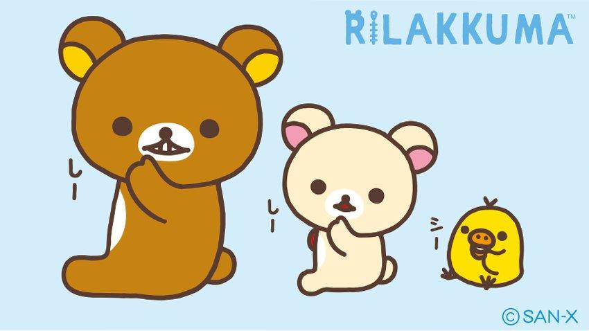 しー しー シー なんで「しー」かは、こちらの特設ページを見てくださいね! 『 #リラックマはきぐるみなんです 』 san-x.co.jp/rilakkuma/camp…
