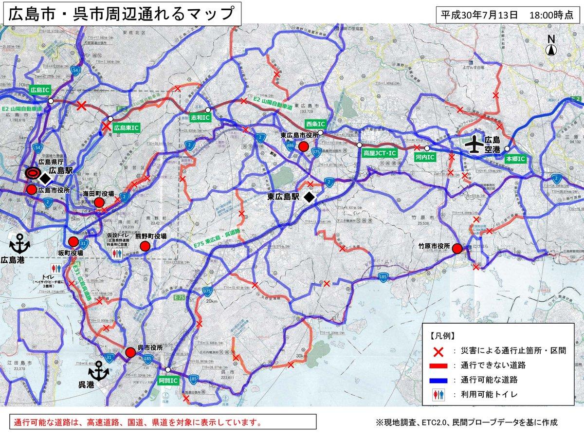 #平成30年7月豪雨 関連 広島市と呉市周辺の通行可能な主な道路を1枚で見られます! 「広島市・呉市周辺通れるマップ」 随時更新中(7月13日18時現在) ダウンロードはこちら↓