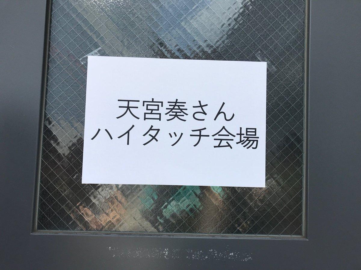 天宮奏さん ハイタッチ会場