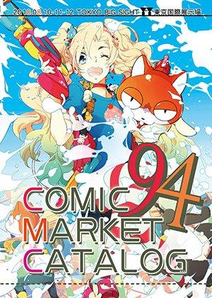 コミックマーケット 94 カタログに関する画像4
