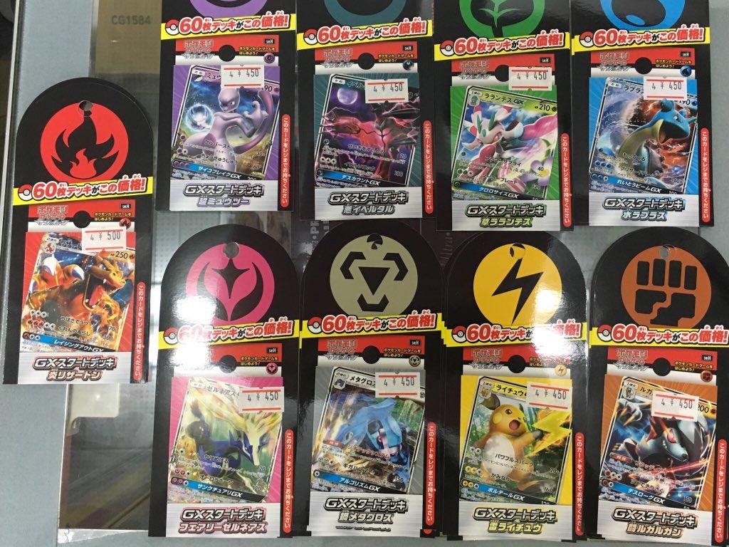 ポケモンカードゲーム サン&ムーンGXスタートデッキ リザードンに関する画像11