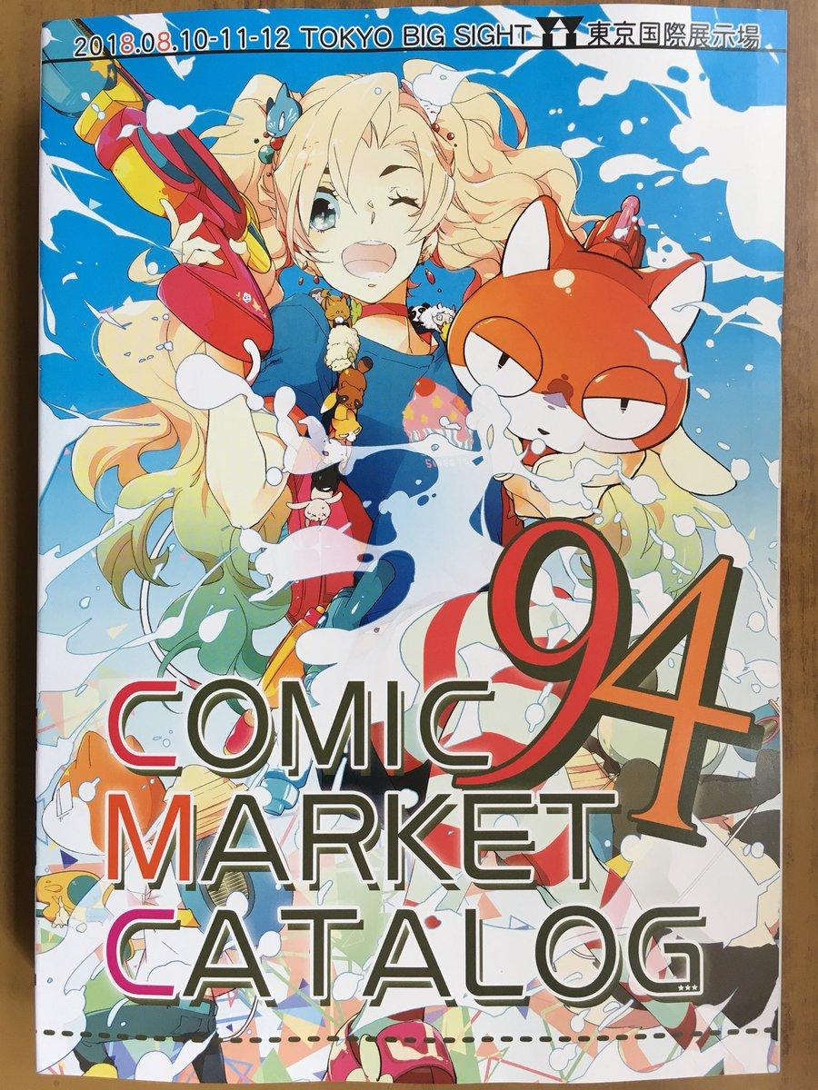 コミックマーケット 94 カタログに関する画像11