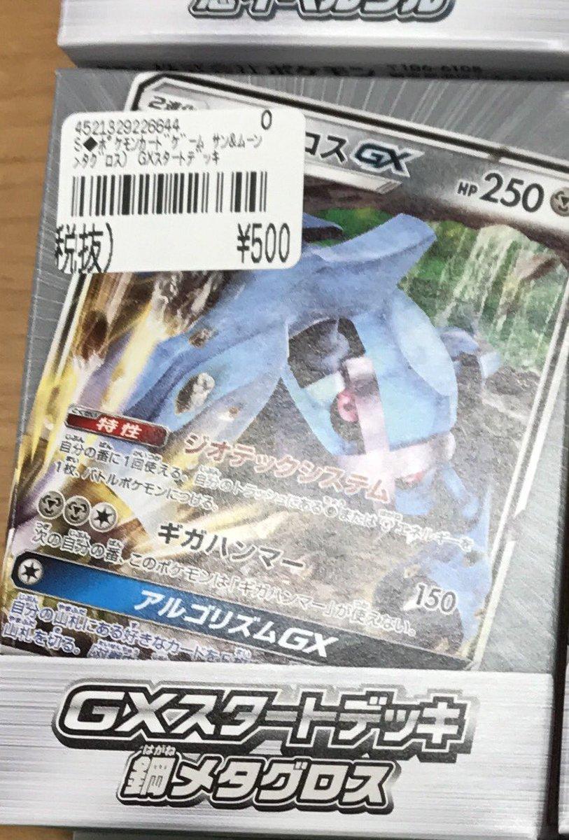 ポケモンカードゲーム サン&ムーンGXスタートデッキ メタグロスに関する画像13