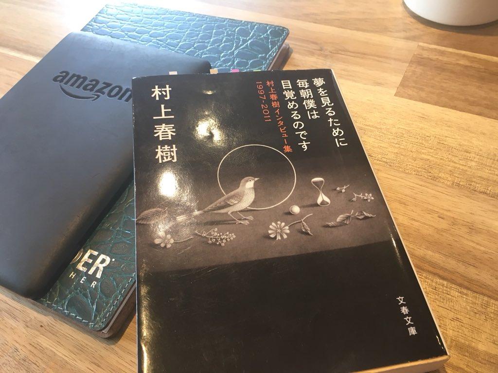 とくさん@nori76 が勧めてた村上春樹のインタビュー集読んでるけどほんとにすごく良い。ポストイット貼りまくってる。内容全然古びてなくて学びしかない。もっと早く読めばよかった