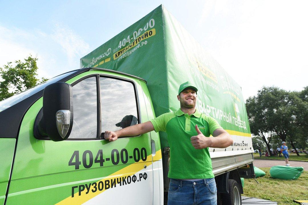 Удаленная работа грузовичкофф отзывы виза по приглашению для фрилансера
