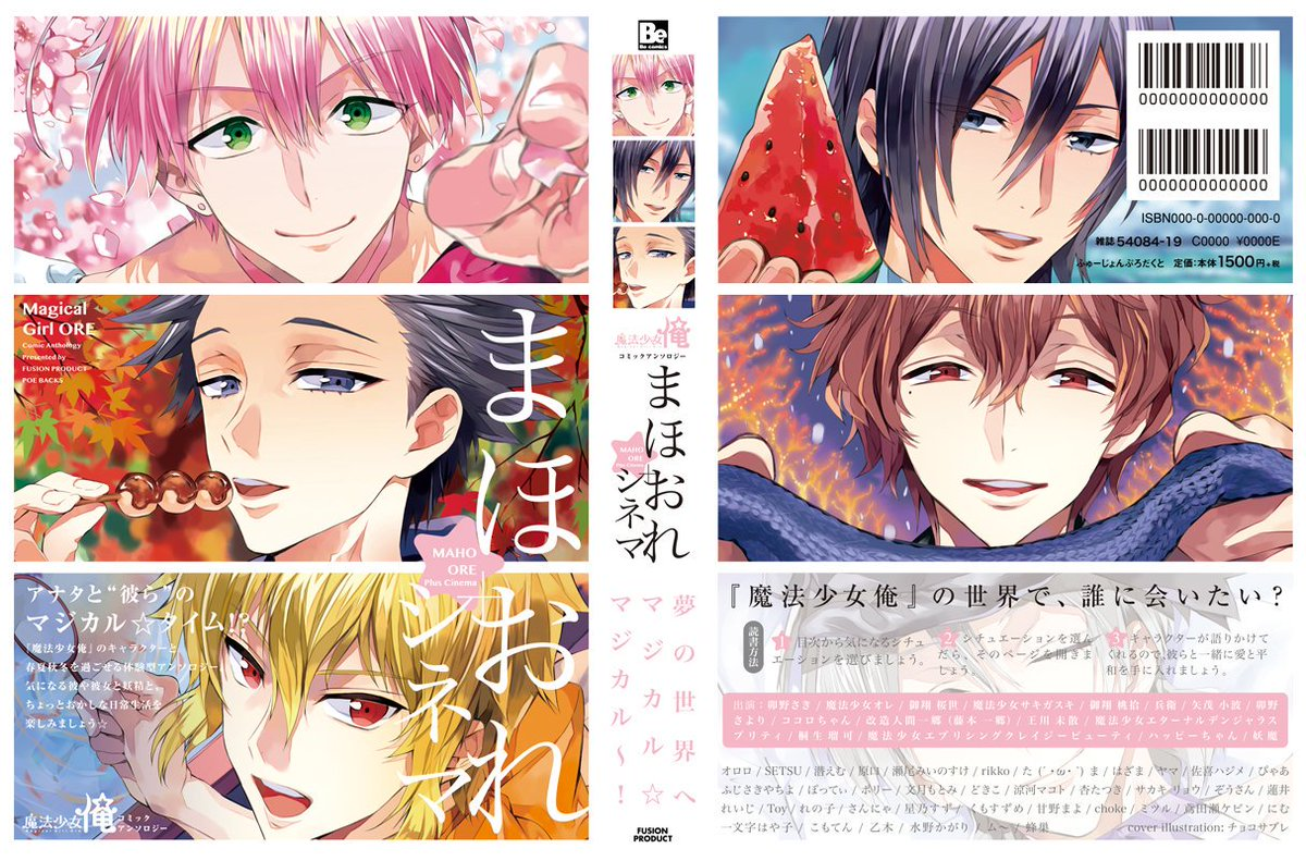 [BOOK]7/24 まほおれ+シネマ 『魔法少女俺』のキャラクターと春夏秋冬を過ごせる体験型アンソロジー。