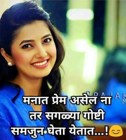 Hover Me On Twitter Love Romantic Quotes In Marathi Quotes