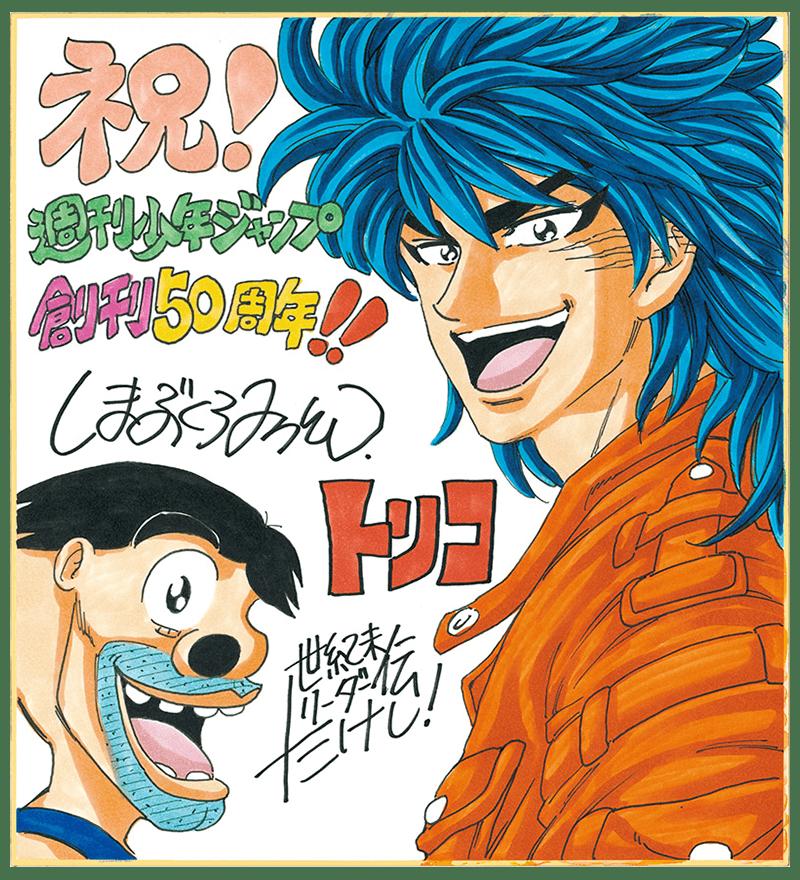"Robert On Twitter: ""Weekly Shonen Jump 50th Anniversary"