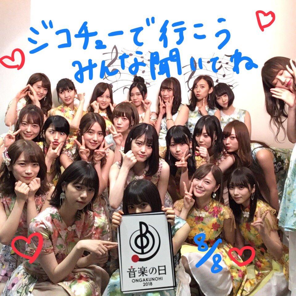 生放送中! #乃木坂46! 新曲「ジコチューで行こう!」を披露していただきました! TBSが贈る大型音楽プロジェクト番組 『音楽の日』まだまだ続きます!