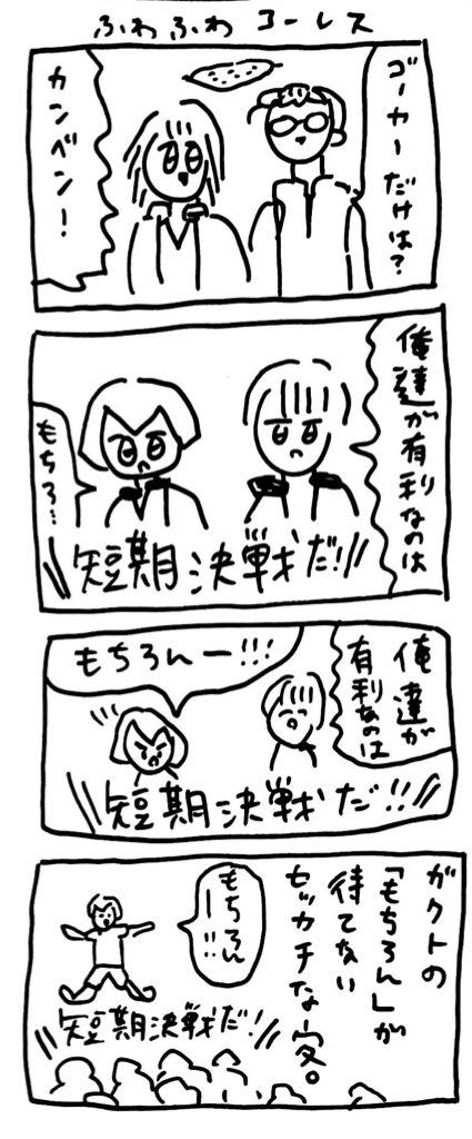 7/14マチネふわふわコーレス\短期決戦だ!/