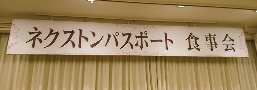 まくら@ネクストン広報 on Twit...