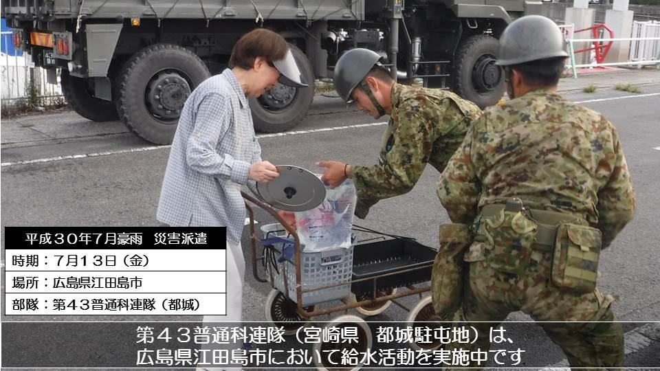 中部方面隊 災害派遣活動7/14(2)  日本全国の自衛隊がワンチームとなり、中国・四国地域において活動中です。全国から集結した部隊により、各地で給水活動が行われています。 #自衛隊