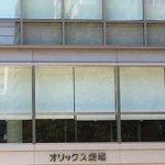 Image for the Tweet beginning: オリックス劇場 グッズ購入 コレ写は、おぉ! らっこ〜 推しの日替わり写真も。 森戸さん、横山さん😊