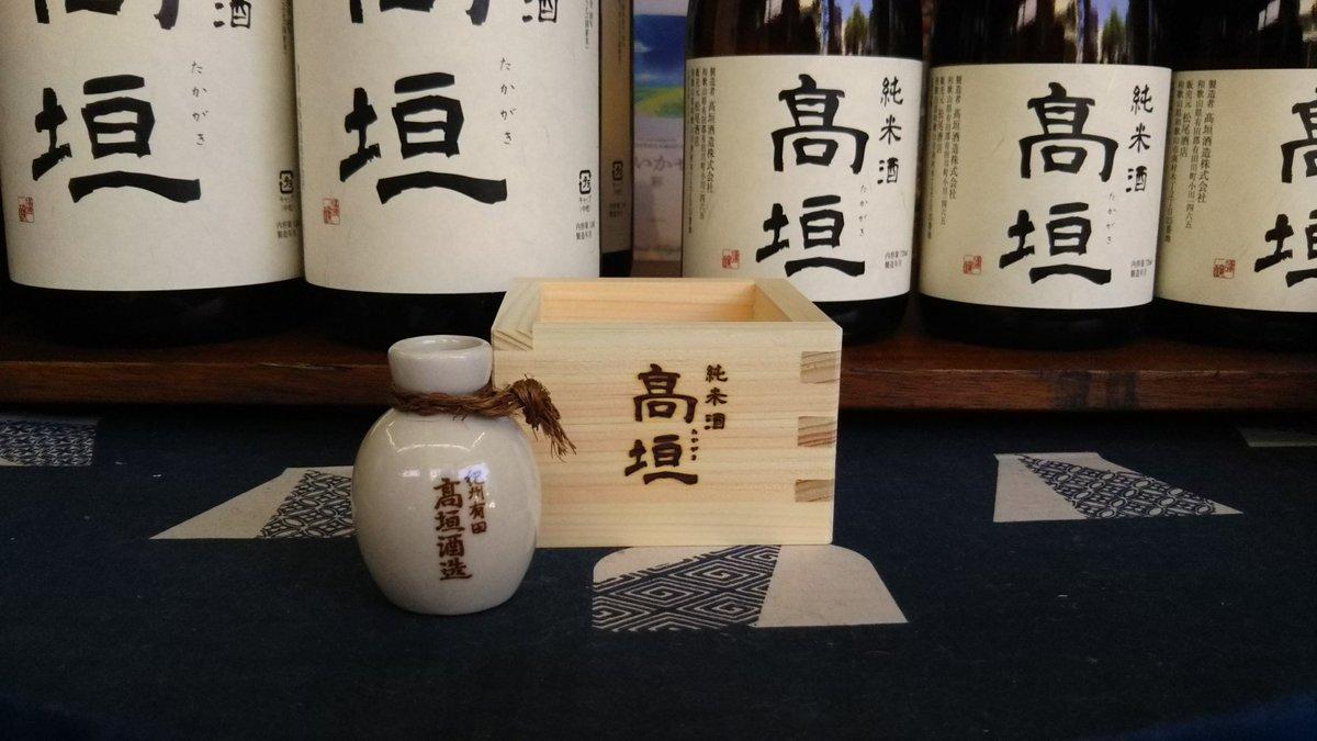 「純米酒高垣」が印字された酒升升が新発売!!これで高垣を飲めばより美味しくなるかも!(隣のミニツボはついてきません)