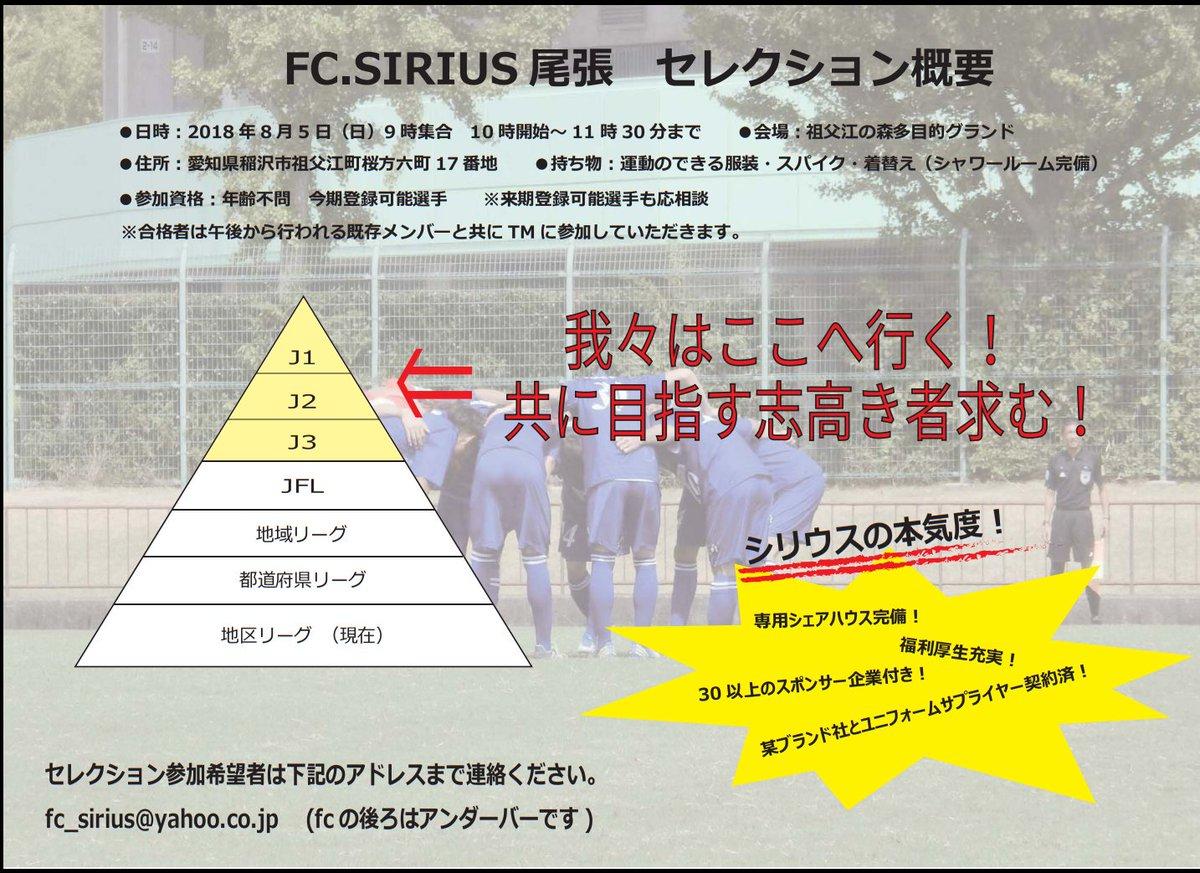 FC.SIRIUS尾張【公式】 (@fc_sir...