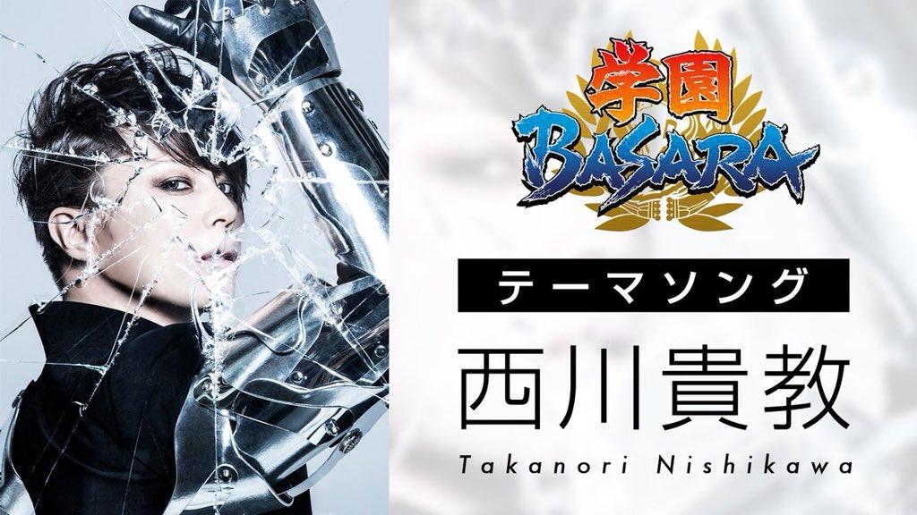 \バサラ祭2018にて発表/ TVアニメ『学園BASARA』テーマソングは 西川貴教さんに決定!!  #学園BASARA #学バサ